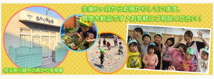川越市のあかり保育園。南大塚駅から徒歩11分。車での送迎も可。